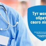 Кампанія з укладання декларацій про вибір лікаря з надання первинної медичної допомоги продовжується