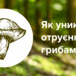Отруєння грибами: профілактика та перша допомога