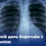 Всесвітній день боротьби з пневмонією